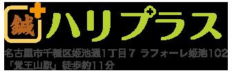 名古屋市千種区覚王山駅の鍼灸院ハリプラス