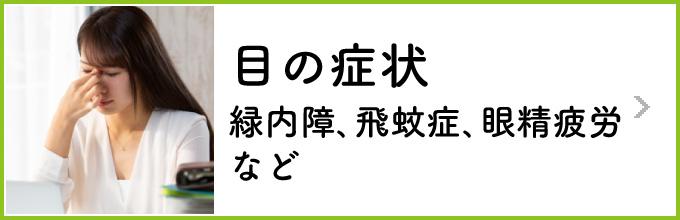 お悩み別〜目の症状〜
