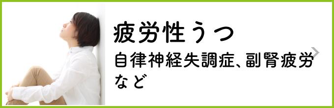 お悩み別〜疲労性うつ〜