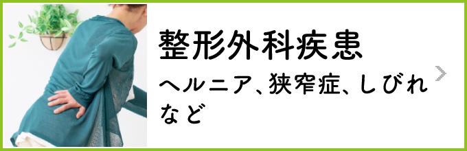 お悩み別~整形外科疾患~