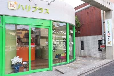 覚王山駅の鍼灸院ハリプラス